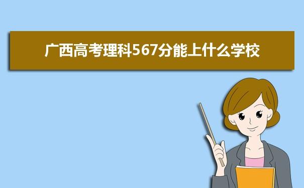2021广西高考理科567能上什么大学