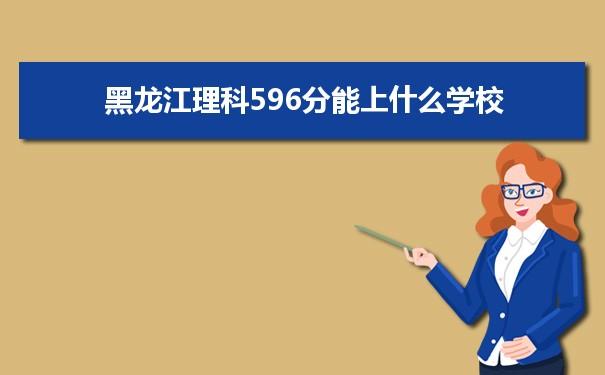 2021黑龙江高考理科596分能上什么学校