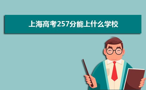 2021上海高考257能上什么大学