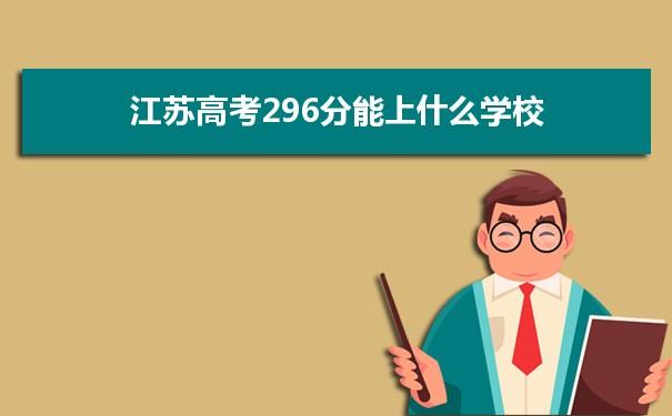 2021江苏高考296分能上什么学校