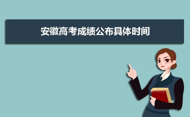 2021安徽高考成绩公布具体时间,什么时候查分数