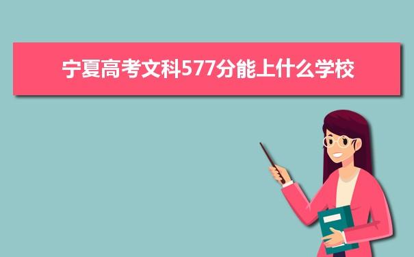 2021宁夏高考文科577能上什么大学