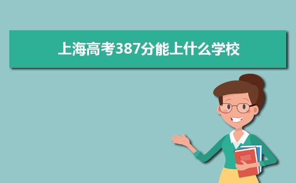 2021上海高考387能上什么大学