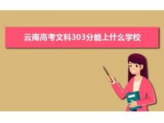 2021云南高考文科303分左右可以上什么大学?附能报考的20所大学