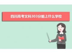 2021四川高考文科303分左右可以上什么大学?附该分数段能报考的20所大学名单