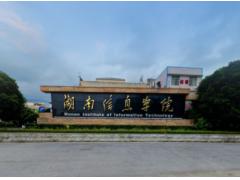 湖南信息学院是一本还是二本大学?2021高考录取分数线预测