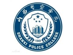 山西警察学院是一本还是二本大学?2021高考多少分能上这学校