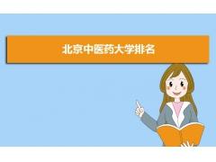 北京中医药大学2011在北京和全国大学最新排名