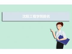 沈阳工程学院2011在辽宁省和全国大学排名位次