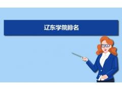 辽东学院2011在辽宁省和全国大学排名位次