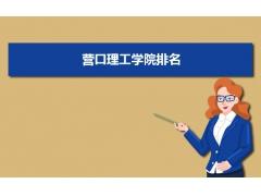 营口理工学院2011在辽宁省和全国大学排名位次