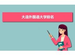 大连外国语大学2011在辽宁省和全国大学排名位次
