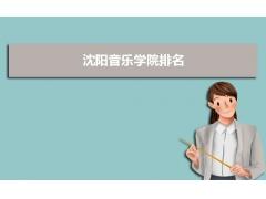 沈阳音乐学院2011在辽宁省和全国大学排名位次