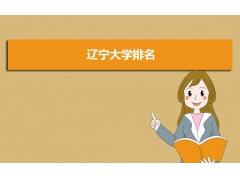 辽宁大学2011在辽宁省和全国大学排名位次