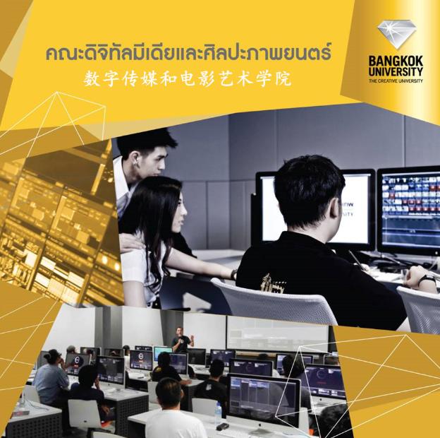 曼谷大学数字传媒学院