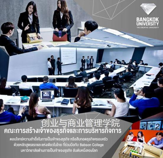 曼谷大学创业管理学院
