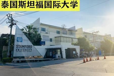 泰国斯坦福国际大学