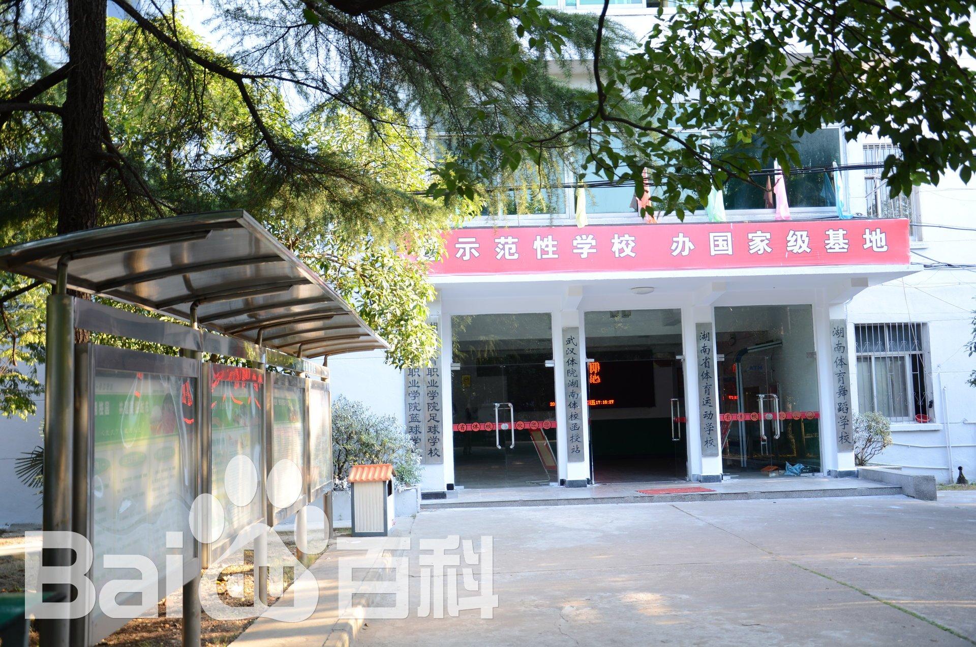 湖南省体育运动学校