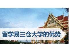 泰国易三仓大学相对于其他学校的十个优势