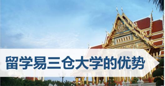 泰国易三仓大学