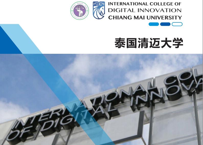 泰国清迈大学