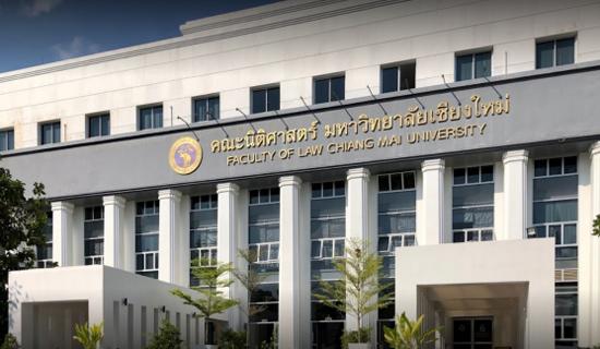 泰国清迈大学数字创新国际学院