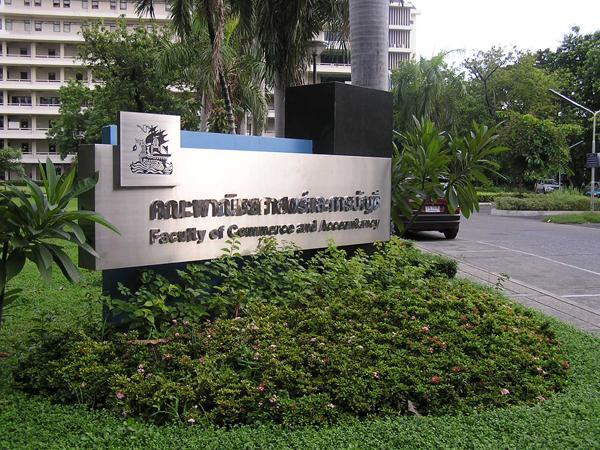 朱拉隆功大学商业和会计学院