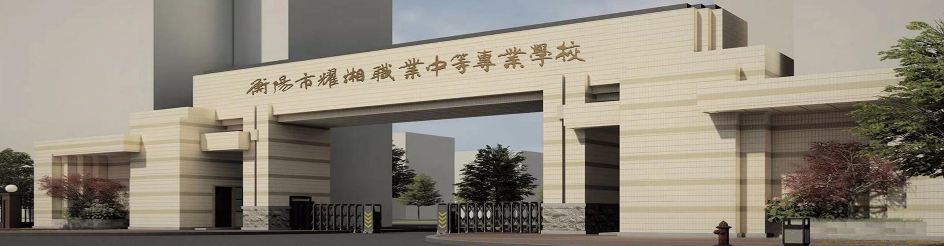 衡阳市耀湘职业中等专业学校