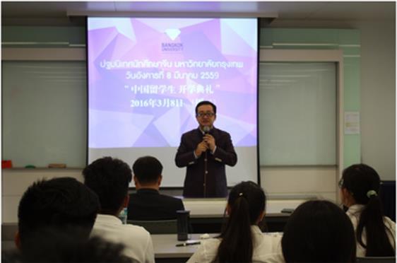 曼谷大学中国留学生泰文预科开学典礼