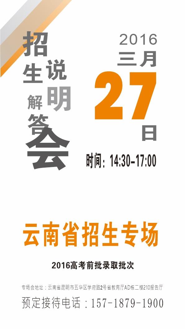 【专场会】2016-3月 曼谷大学云南地区招生说明解答会