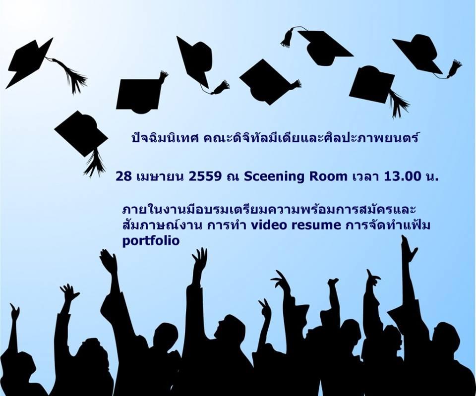 曼谷大学数字传媒和电影艺术学院召开就业指导会