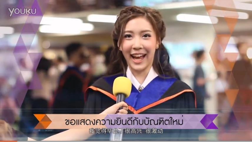 【曼谷大学】2016年毕业典礼毕业生采访视频,看看学长学姐们怎么说
