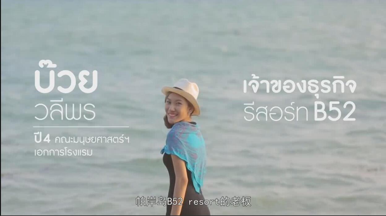 曼谷大学自主创业学生接受旅游美食电视节目采访