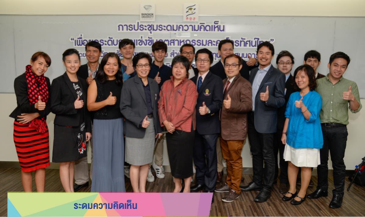 """曼谷大学举办""""激发创新想法""""座谈会"""