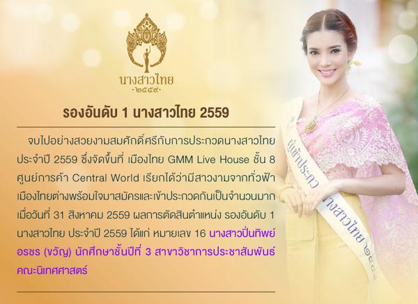 【曼大骄傲】祝贺传媒学院大三学生获得2016年泰国小姐亚军