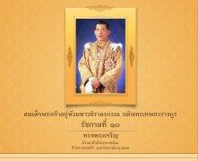 【泰国时事】王储殿下正式继位为拉玛十世王