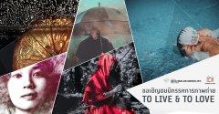 【学校活动】TO LIVE & TO LOVE摄影作品展示