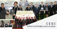 【学校合作】创新创业发展研究所与泰国直销发展协会(TSDA)签订合作协议