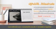 【校园活动】爱心捐台历,为视障儿童增爱心