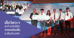 【曼大骄傲】工程学院学生荣获国家级比赛优胜奖