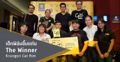 【曼大骄傲】电影学院微电影荣获Krungsri Cat Film比赛冠军