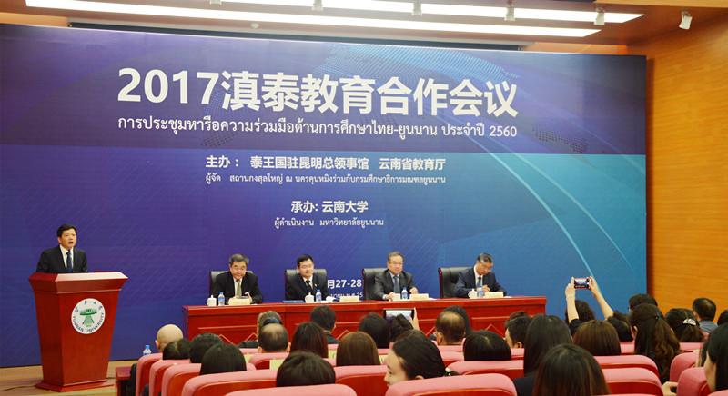 【国际交流】2017滇泰教育合作交流活动