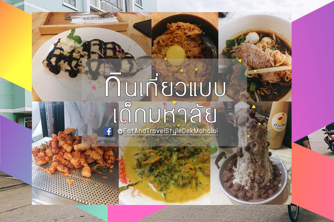 【食在曼大】曼谷大学朗希校区美食推荐