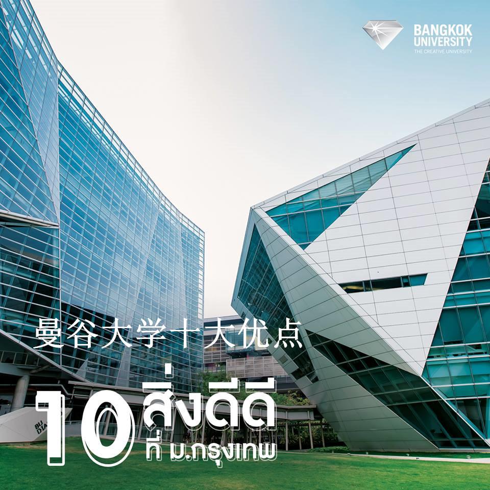 【泰国留学】为什么选择曼谷大学