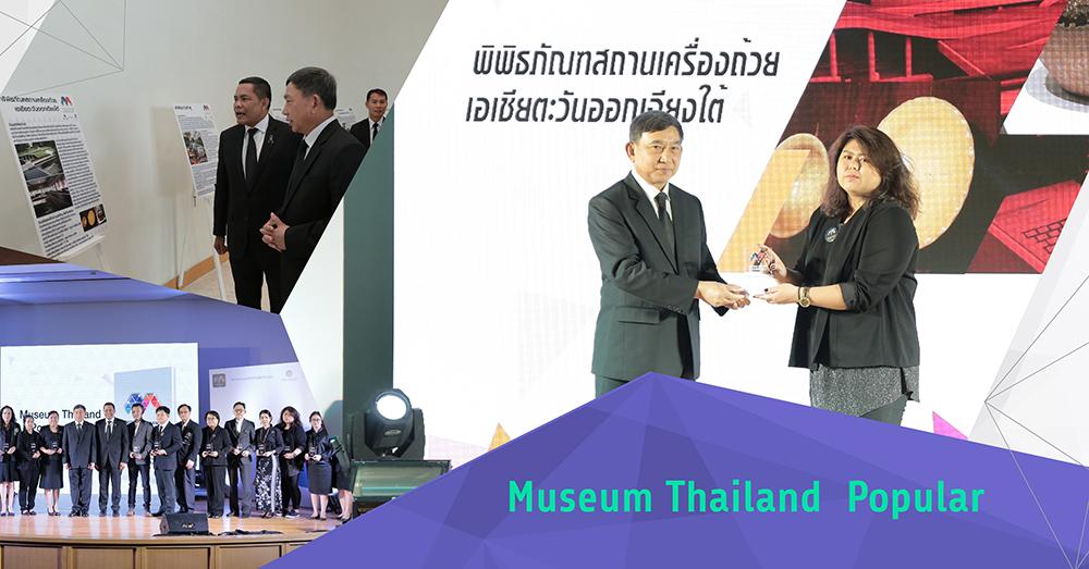 东南亚陶瓷博物馆荣获2017年度博物馆人气奖