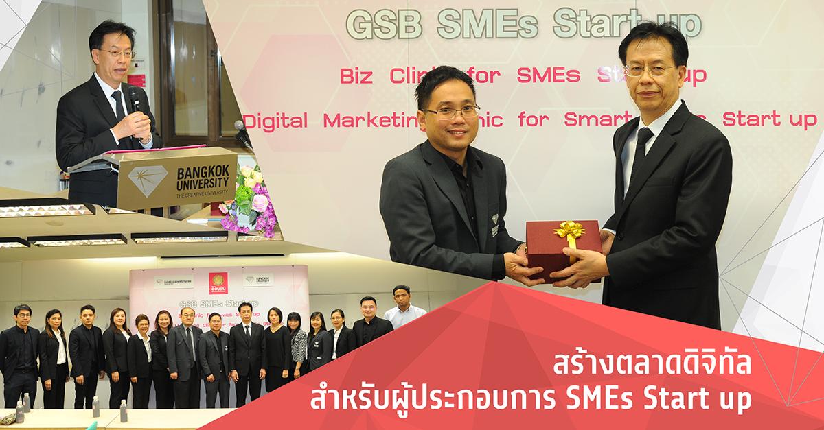 曼谷大学与泰国储蓄银行合作共创数字化市场