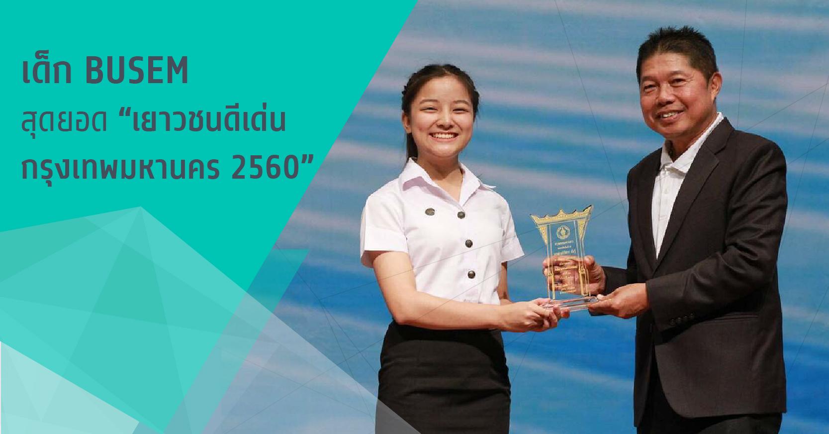 创业管理大一学生荣获2017年度曼谷优秀青年奖