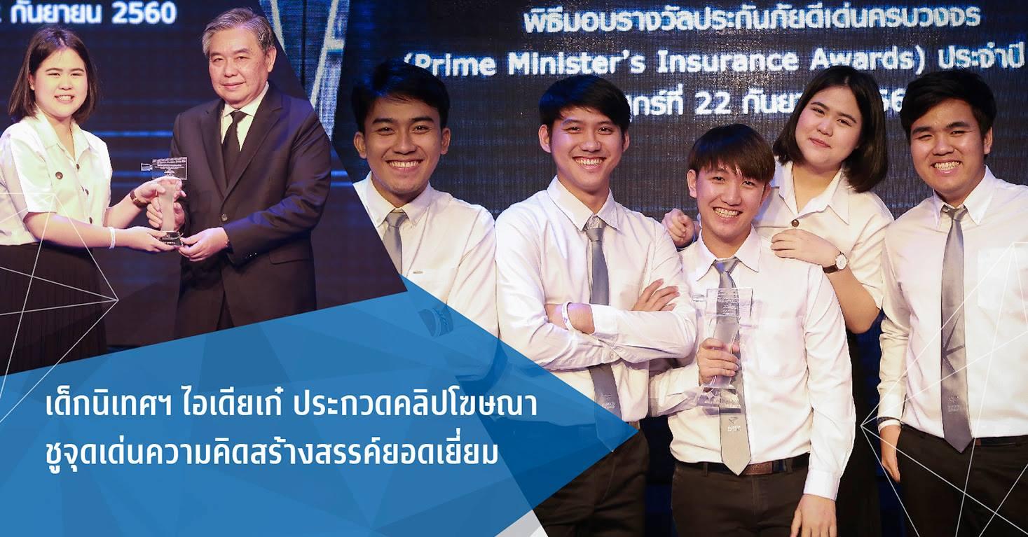 【曼大新闻】泰国高校2016届学生短片广告大赛