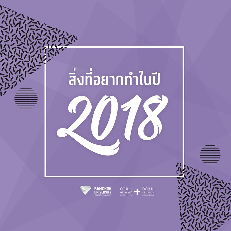 泰国留学 曼谷大学本科招生专业列表