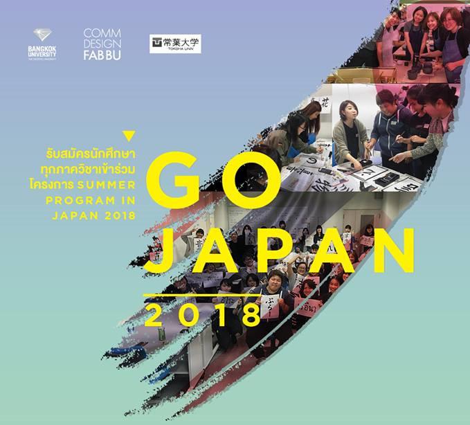 【国际交流】日本常叶大学暑期交流项目